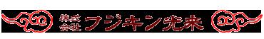 麺、中華点心製造・食品加工のフジキン光来