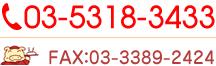 電話番号:03-5318-3433 FAX:03-3389-2424